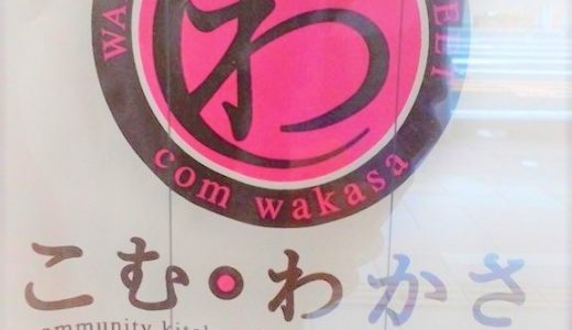 【こむ・わかさ】若桜街道にあるカジュアルな100円パンのお店/鳥取市
