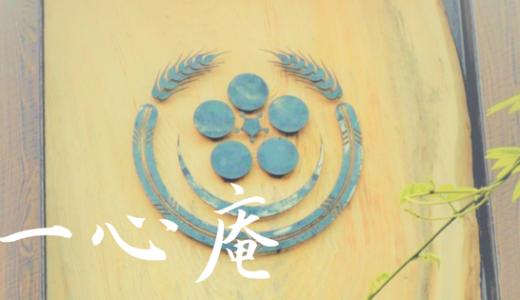 【一心庵(いっしんあん)】移住者がひらいた鹿野のパン屋さん/鹿野町