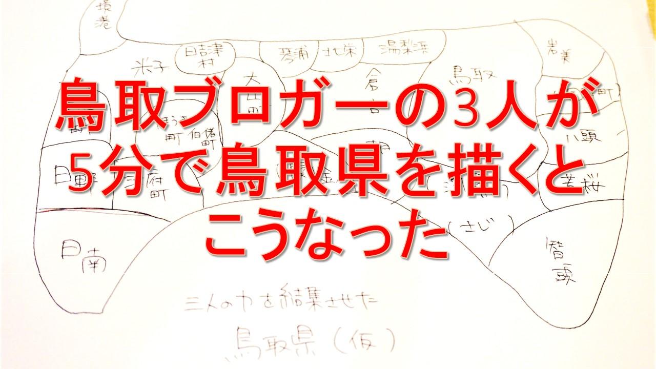 鳥取ブロガーの3人が5分で鳥取県を描くとこうなった