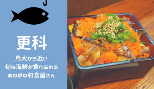 【更科】鳥大から歩いていける!知る人ぞ知る鳥取の和食名店/鳥取市