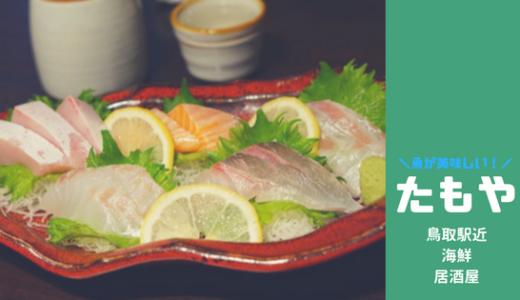 【四季愉遊たもや】鳥取の四季を和食で感じる鳥取駅前の居酒屋さん/鳥取市