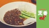 【天香】湖山街道沿いGEOの隣の本格派中華料理屋さん/鳥取市