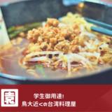 【豊味園】中華料理じゃなくて、台湾料理!?このコスパは鳥取大学生の味方!/鳥取市
