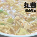 【丸豊食堂】オリジナルメニューの「山陰ちゃんぽん」とは、一体なんぞ?/鳥取市