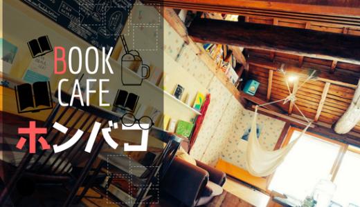 ホンバコ 鳥取の仕掛け人が集まるBookCafe!