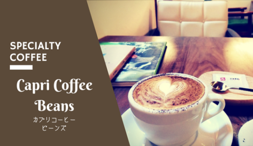 【Capri Coffee Beans】樗谿公園手前!カリモクに座って非日常を味わうスペシャルティコーヒー専門店/鳥取市