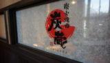 【炭蔵(すみくら)】こだわりの鳥取牛の焼肉屋さん/鳥取市