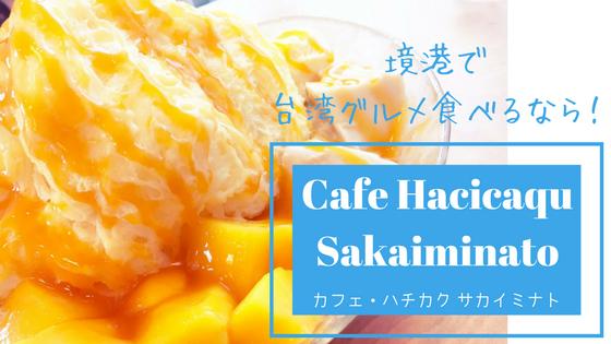 境港で台湾グルメを食べるなら!Cafe Hacicaqu Sakaiminato〜カフェ ハチカク サカイミナト〜