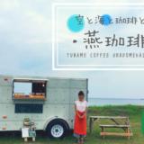 【燕珈琲(つばめこーひー)】気さくな焙煎士さんのおしゃれ移動カフェ浦富海岸店/岩美町