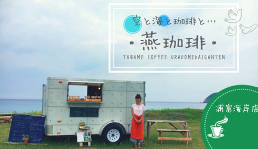 【燕珈琲】気さくな焙煎士さんのおしゃれ移動カフェ浦富海岸店/岩美町