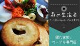 【ベーグル喫茶森の生活者】ゆったり自分時間を過ごせる川沿いの隠れ家ベーグル専門店/鳥取市