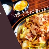 【軽食喫茶 樫(けいしょくきっさ かし)】秘伝のソースが旨さの秘訣!焼きそばの名店/鳥取市河原町