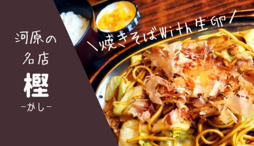 【軽食喫茶 樫】鳥取ローカルグルメ!秘伝のソースが旨さの秘訣な焼きそばの名店/鳥取市河原町