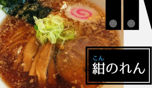 【紺のれん(鳥取湖山店)】学生向けメニューたくさん!激辛チャレンジメニューも…遊び心満載のラーメン屋さん/鳥取市