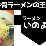 【ラーメンいのよし】老若男女に人気な倉吉の王道牛骨ラーメン/倉吉市