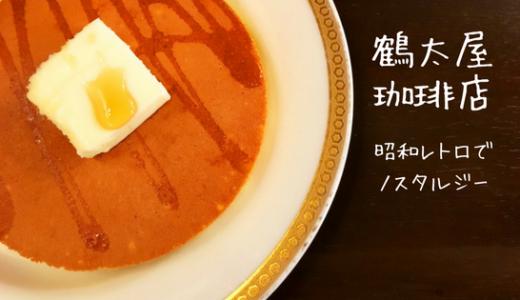 【鶴太屋珈琲店】丸福珈琲の歴史を継ぐノスタルジーで昭和レトロな純喫茶!/鳥取市
