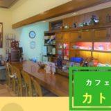 【カトレヤカフェテラス】豊富なメニューとレトロな雰囲気の地元喫茶店/鳥取市