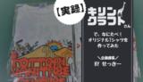 【株式会社キリンクラフト】鳥取なにたべ!メンバーおそろいTシャツを作ってみました^^