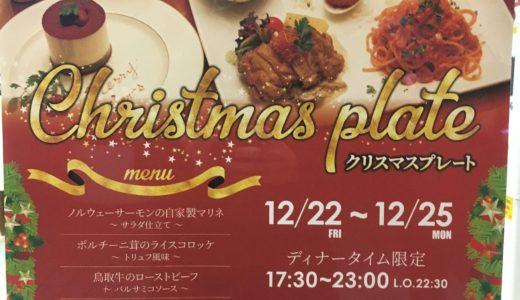 【Kitchen Cafe EN】4日間限定の特別クリスマスプレート!!/鳥取市