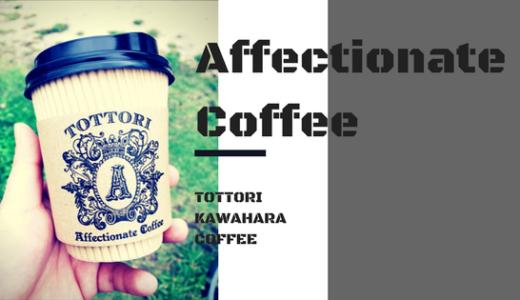 【THE AFFECTIONATE COFFEE】まさに穴場!?河原の道の駅にある自家焙煎コーヒースタンド/河原町