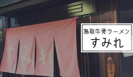【すみれ飲食店】鳥取で1、2位を争う!?じゃないほうの浦安にある懐かしの牛骨ラーメン/琴浦町