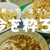 【今を粋ろ(鳥大前店)】鳥取で二郎系ラーメンが食べたくなったら…ここに行こう!3度食べるとハマる味/鳥取市