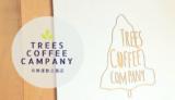 【TREES COFFEE COMPANY(布勢運動公園店)】パン食べ放題がお得!Wi-Fiと電源がある鳥大近くのお洒落カフェ/鳥取市