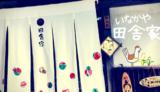 【田舎家(いなかや)】お寺を改装!心穏やかに過ごせる緑いっぱいのお寺カフェ/大山町