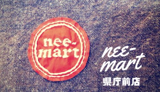 【nee-mart県庁前店】テイクアウト中心のお洒落なお弁当屋さん!オードブルも頼めます/鳥取市