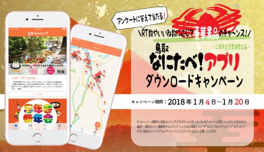 【 プレゼント企画 】鳥取なにたべ!祝2周年!新春アプリダウンロード祭り!