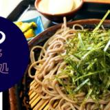 【鹿野そば処】地元のお母さんたちが切り盛りしている十割蕎麦が食べれる穴場なお店/鳥取市鹿野町
