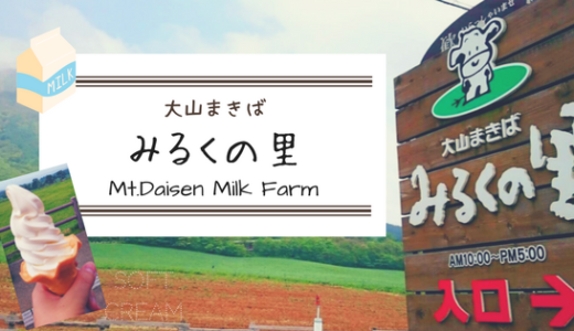【大山まきばみるくの里】牧場名物ソフトクリームと絶景を堪能/大山
