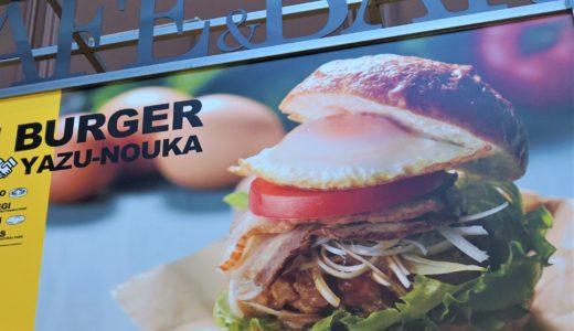 【アグリキッチン】日本一に輝いた八頭バーガー/大江ノ郷