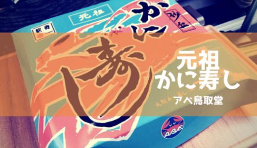 【アベ鳥取堂】創業明治43年!老舗駅弁屋さんの名物かに寿し/鳥取市