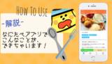【決定版】鳥取なにたべ!スマホアプリで、こんなことが出来ちゃいます!