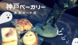 【神戸ベーカリー水木ロード店】鬼太郎パンが買える!インスタ映えバッチリのパン屋さん/境港市