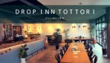 【ドロップイン鳥取(Drop Inn TOTTORI)】スタバに疲れたら、ここでゆったりノマド♪/鳥取市