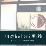 【川のhotori用瀬】築100年以上の古民家カフェ!川の流れと町並みが素敵/用瀬町