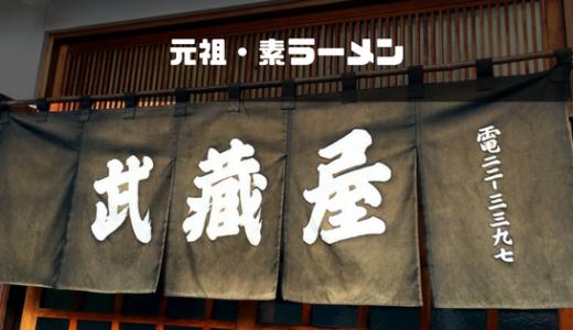 【武蔵屋食堂】元祖素ラーメンの店!トロットロの親子丼も美味しい老舗食堂/鳥取市