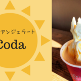 【イタリアンジェラートCoda】ミルク感がたまらない!鳥取で素材にこだわったジェラートを食べるならココ!/北栄町