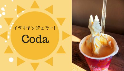 【イタリアンジェラートCoda】こだわり素材に抜群のミルク感!/北栄町