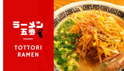 【ラーメン五歩】深夜も開いてるラーメン屋!野菜たっぷりの焼野菜ラーメンがオススメ!/鳥取市
