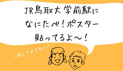 鳥取大学から徒歩3分!JR鳥取大学前駅にポスターを掲示中!