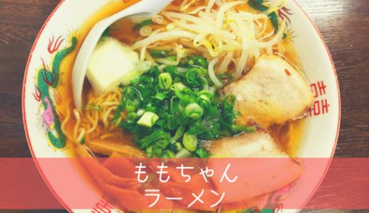 【ももちゃんラーメン】呑んだ後に寄れる!鳥取駅近のラーメン屋さん/鳥取市