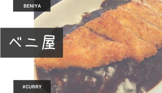 【ベニ屋】名物はカツカレーとインドミルクかき氷!?鳥取で昔から愛されているレトロ喫茶/鳥取市