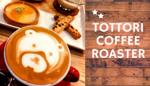 【トットリコーヒーロースター】ノマドにピッタリ!作業が捗る美味しい自家焙煎コーヒーが飲めるカフェ/鳥取市