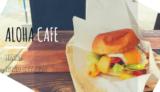 【ALOHA CAFE】鳥取のハワイ!道の駅でアロハ気分、ジェラートと牛骨ラーメンが食べれるよ/湯梨浜町