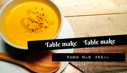 【Table make】郵便局の目の前!鳥取駅チカの隠れ家系洋食屋さん/鳥取市