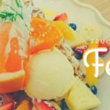 【フルーツショップフェリース】贅沢!フルーツてんこもりのパフェが食べれる果物屋さん直営のカフェ/鳥取市