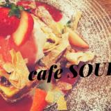 【Cafe SOURCE】鳥取の王道カフェといえばここ!ランチにも2軒目にも!/鳥取市